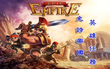 ʷʫ�۹�Ӣ������ | Epic Empire: A Hero