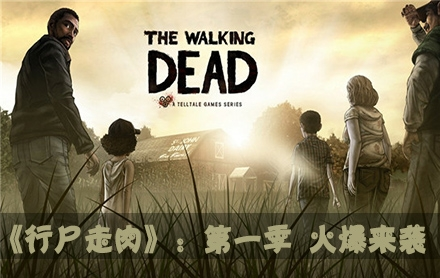 ��ʬ���⣺��һ�� | The Walking Dead: Season One