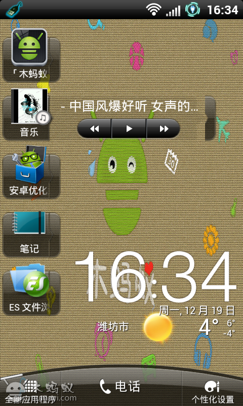 2011-12-19_16-34-25.png