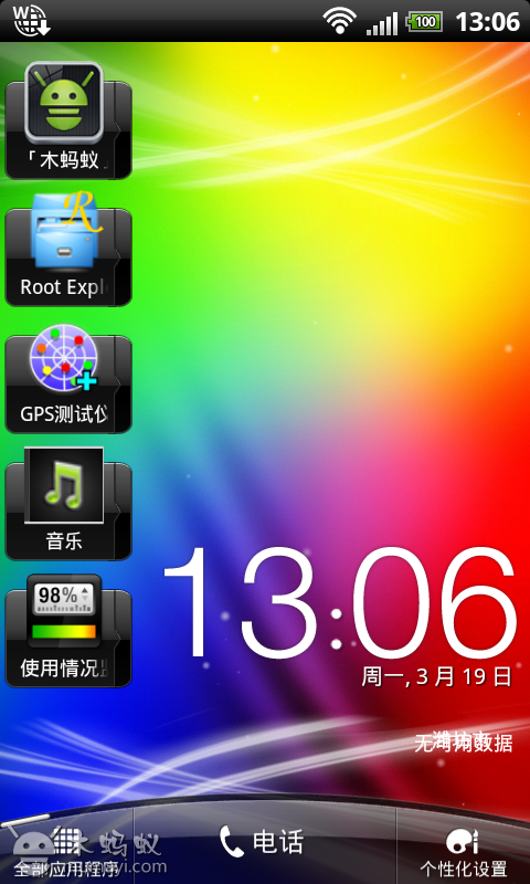 2012-03-19_13-06-22.png