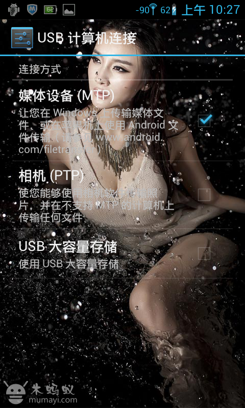 Screenshot_2012-09-07-10-27-06.png