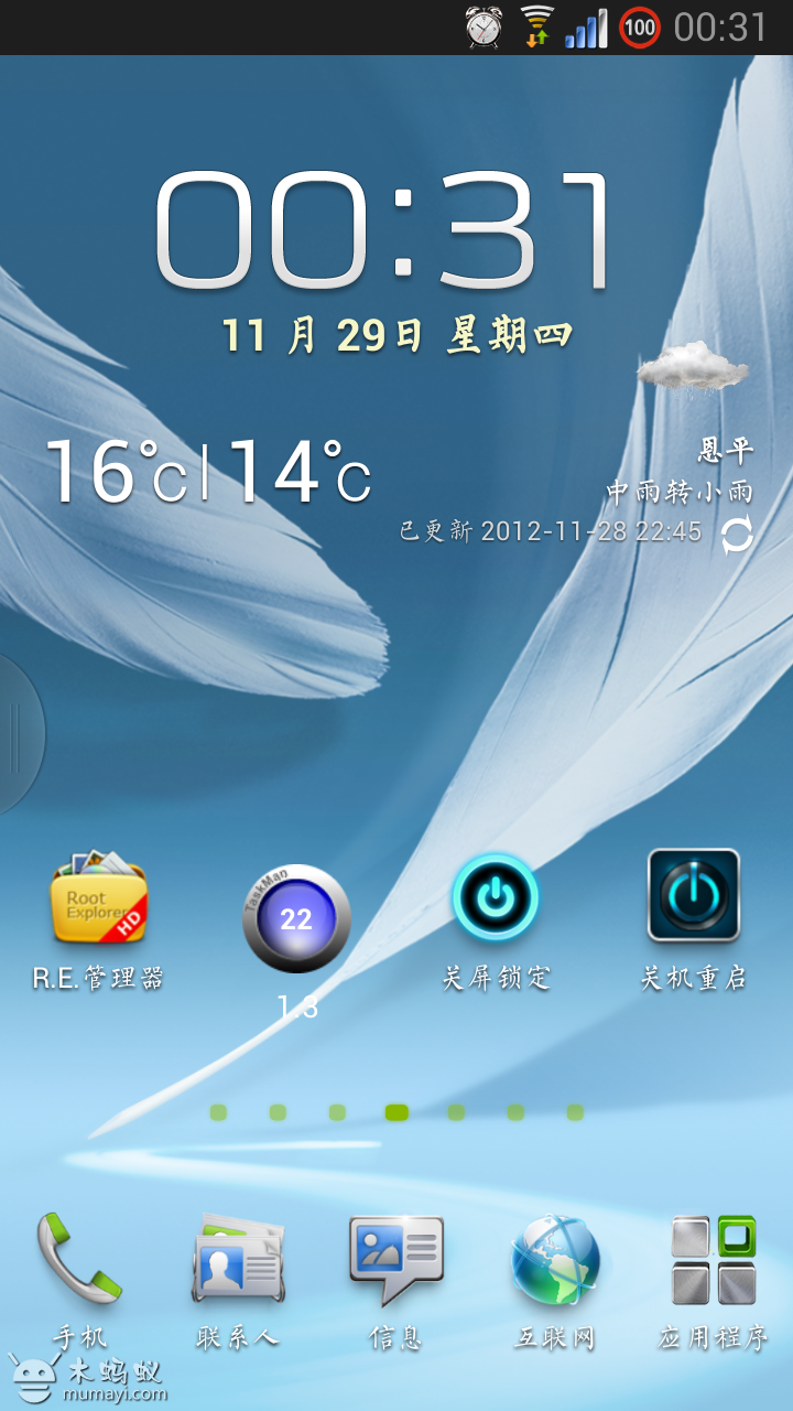 Screenshot_2012-11-29-00-31-55.png