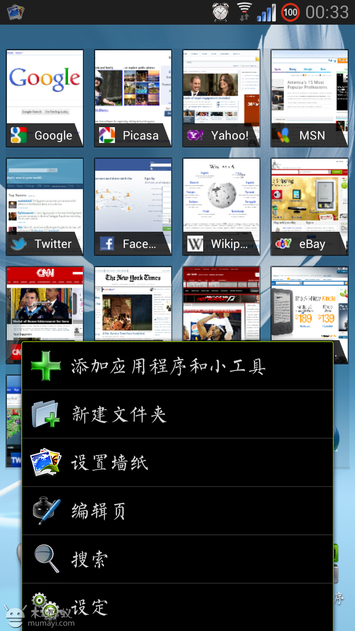 Screenshot_2012-11-29-00-33-49.png
