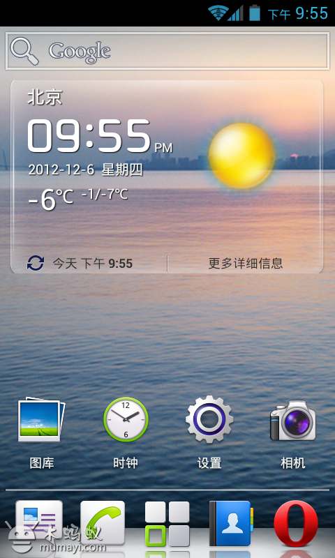 Screenshot_2012-12-06-21-55-28.png