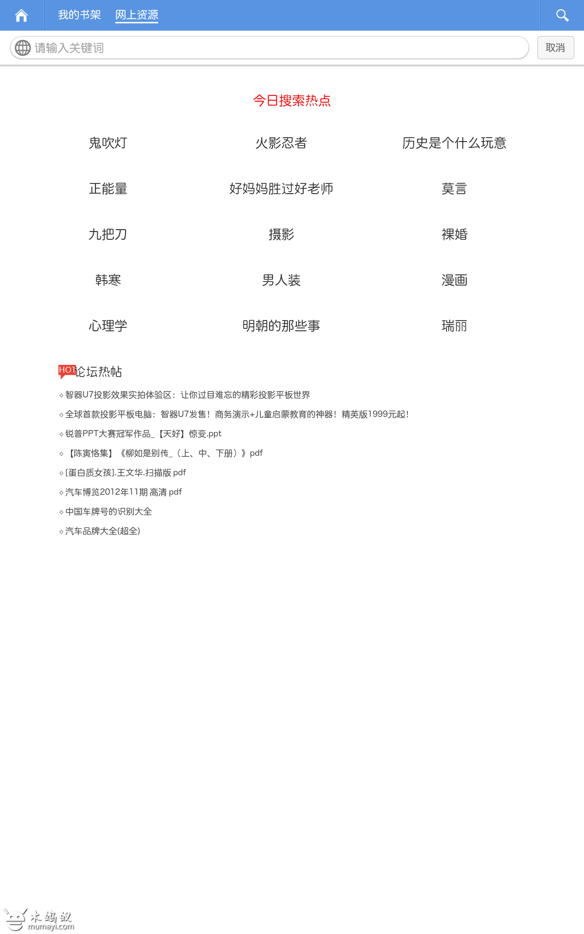 Screenshot_2012-12-08-11-36-21.png