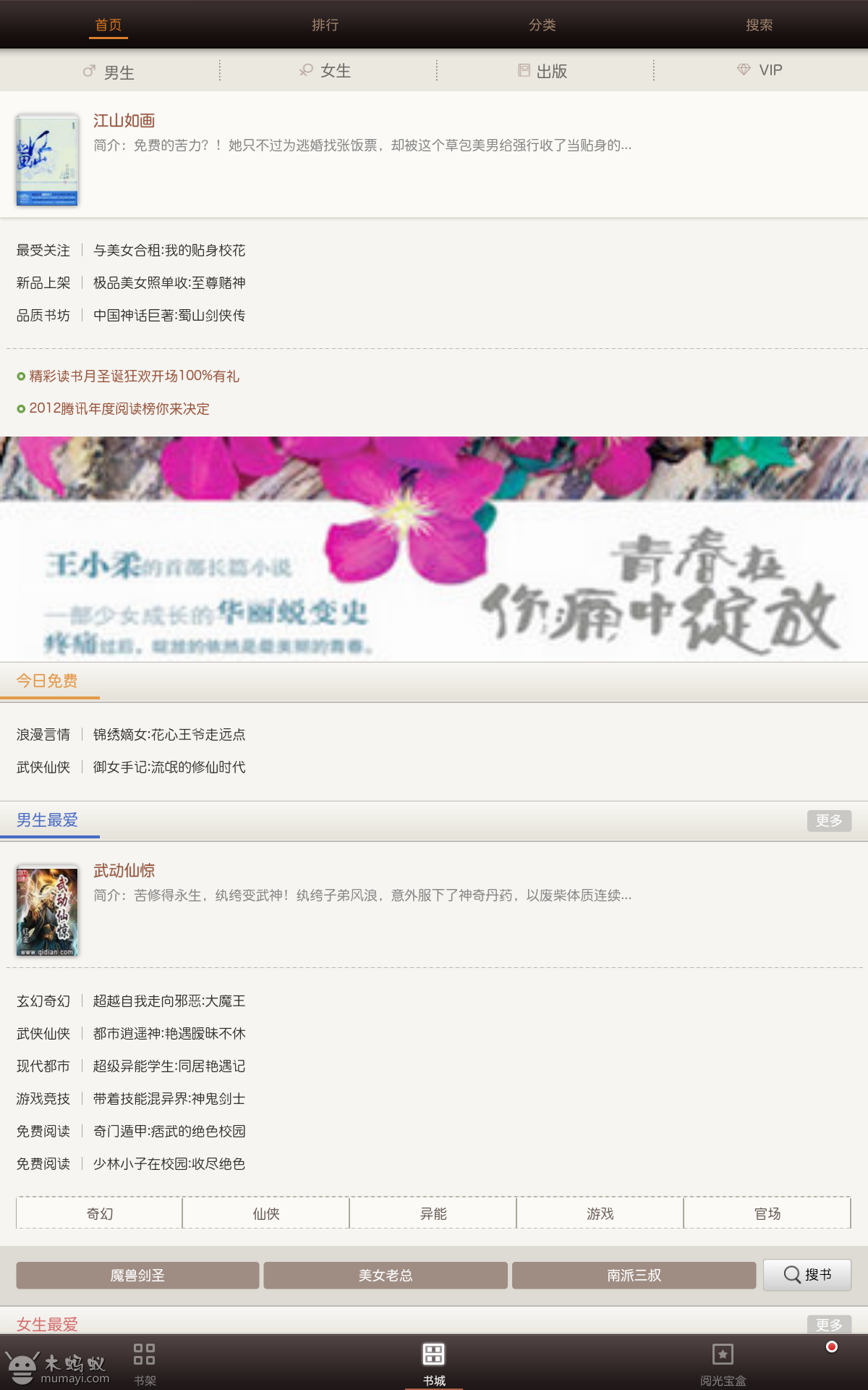 Screenshot_2012-12-27-11-30-10.png