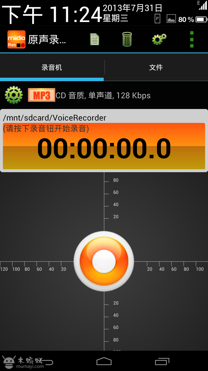 MP3录音机.png