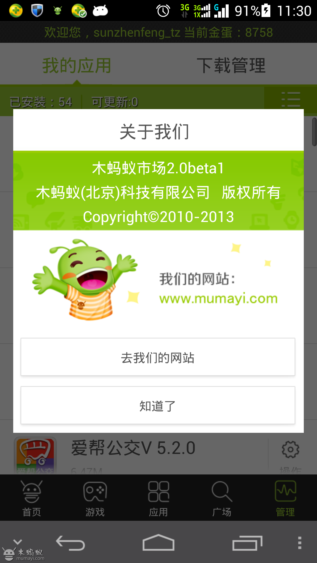 Screenshot_2013-12-05-11-30-41.png