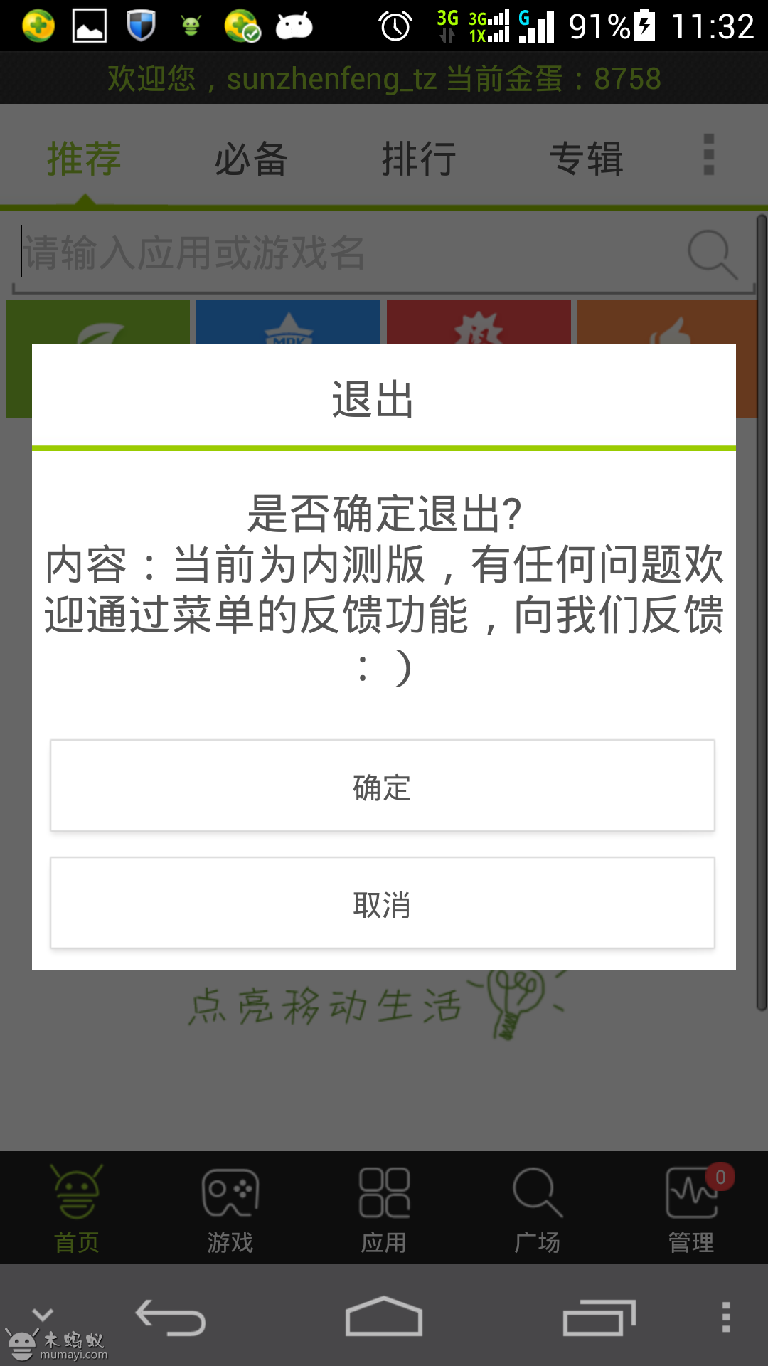 Screenshot_2013-12-05-11-32-13.png