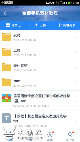 Screenshot_2015-02-15-13-10-20.png