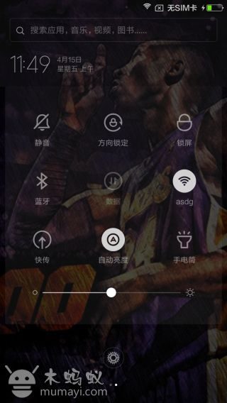 Screenshot_2016-04-15-11-49-07_com.miui.home.jpg