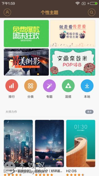 Screenshot_2016-04-22-13-59-59_com.android.thememanager.jpg