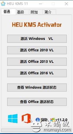Office 2016激活工具.png